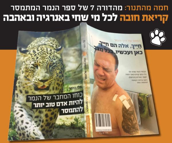"""ספר הנמר - """"הנמר זה הסוד שלי"""""""